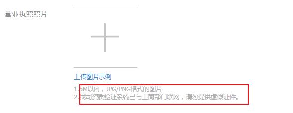 zhucekaifazhezhanghao_005.png