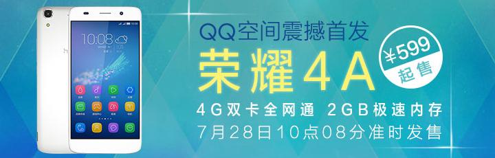QQ空间震撼首发荣耀4A