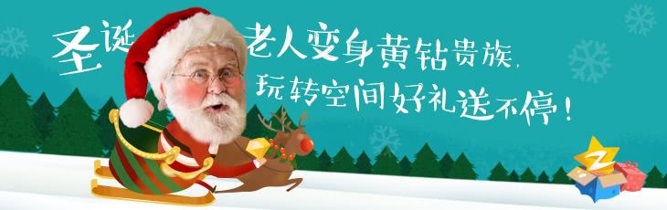 圣诞老人的QQ空间