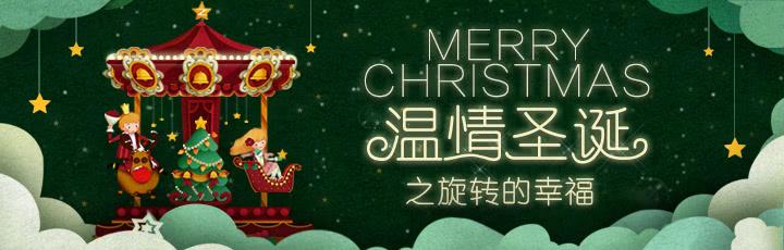 QQ空间装扮-缤纷圣诞节