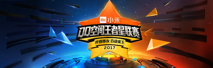 QQ空间王者星联赛
