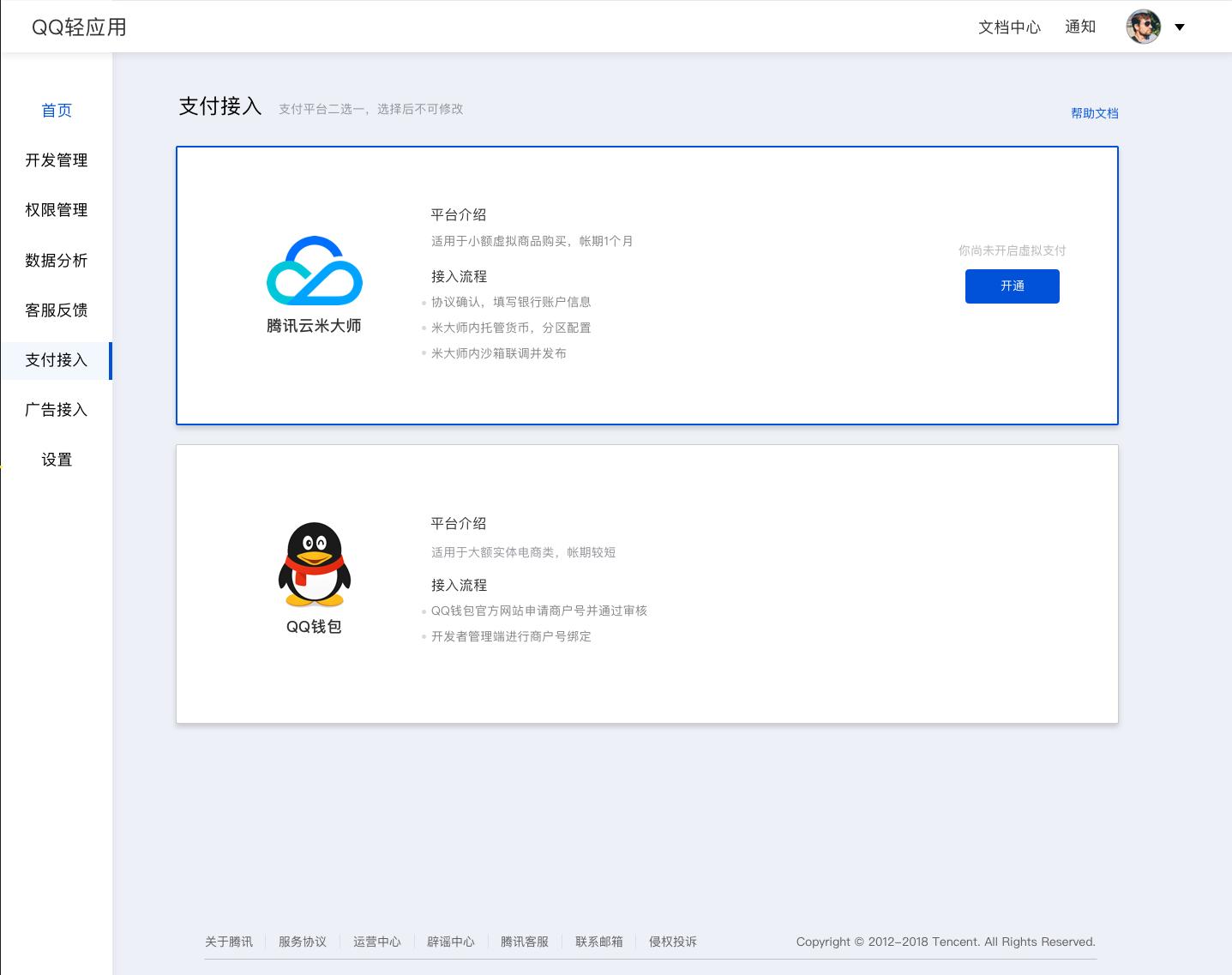 为了降低开发者的门槛QQ小程序平台提供两套解决方案:QQ支付和腾讯计费