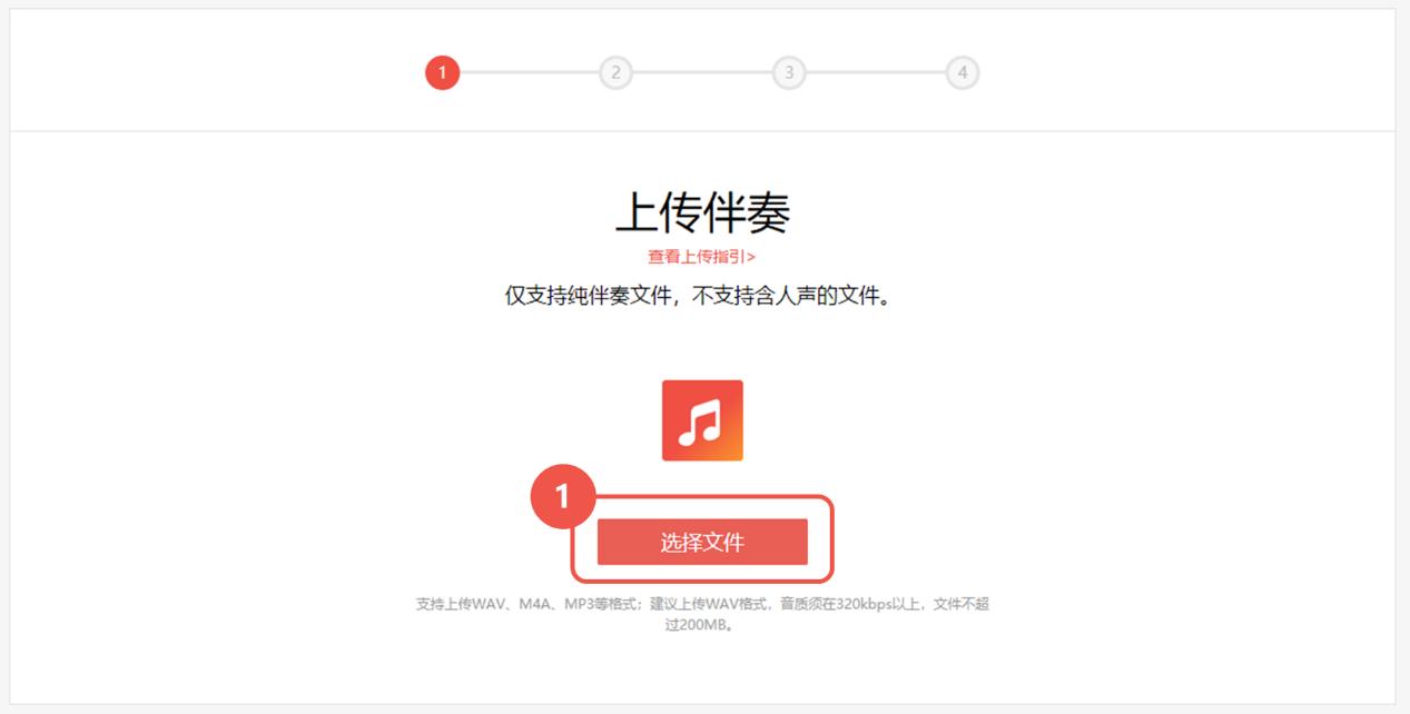 全民K歌如何上传伴奏(详细图文教程)