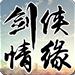 剑侠情缘兵器谱