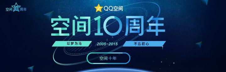 【QQ空间十周年】  时光荏苒