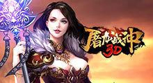 屠龙战神3D